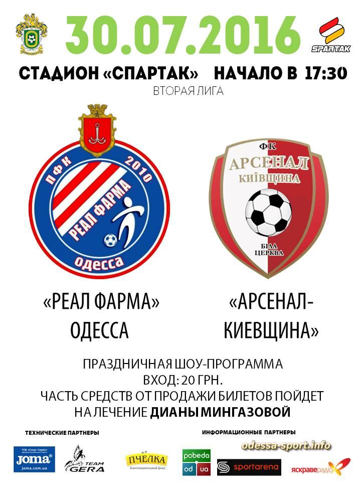 banner_rf_arsenal_kyivshuna