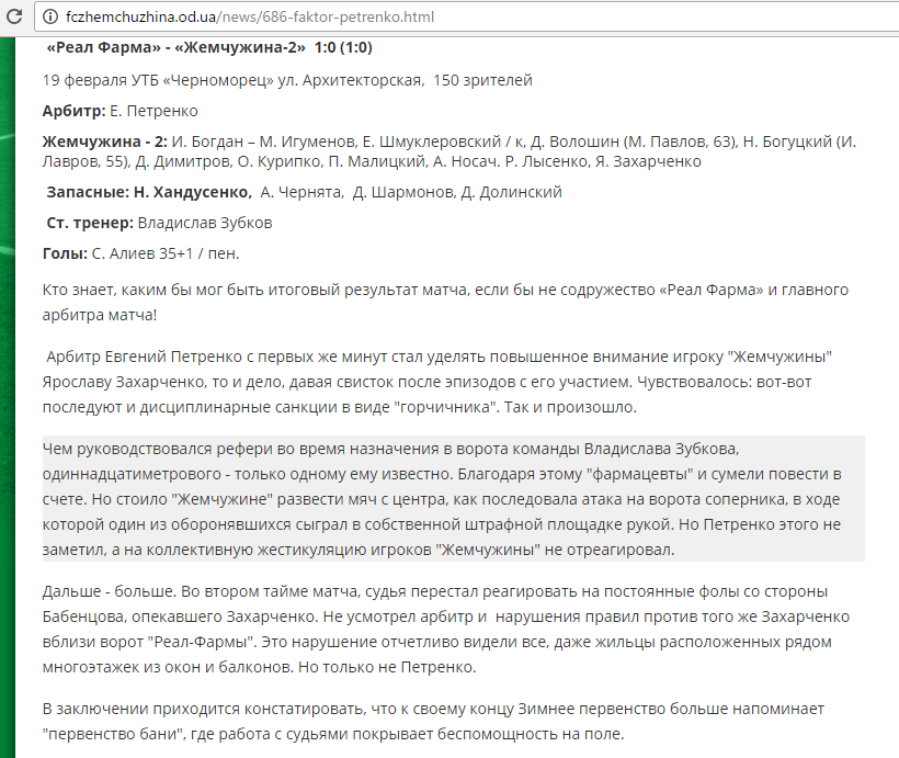 zemchuzhina_report